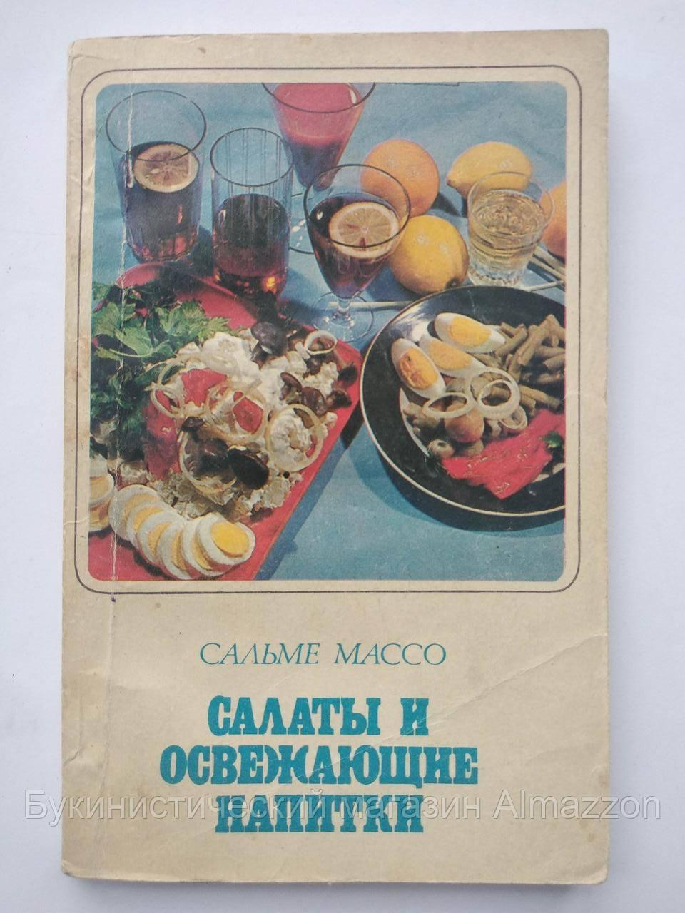 Салаты и освежающие напитки. Сальме Массо. Рецепты. 1977 год