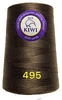 Нить 20/2 армированная Темно коричневый 495тон повышенной прочности 3000ярдов Kiwi