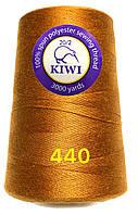 Нитка 20/2 армована Світло коричневий 440тон підвищеної міцності 3000ярдов Kiwi