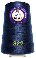Нить 20/2 армированная Синяя 322тон повышенной прочности 3000ярдов Kiwi