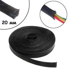 Оплетка полиэфирная сетка для кабеля 20мм, змеиная кожа 10м, эластичная