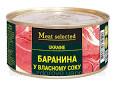 """М`ясна консерва бараніна у власному соку """"Meat selected"""" 325г металева банка"""