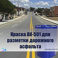 Краска желтого цвета для горизонтальной ивертикальной разметки дорог,АК-501 желтая дорожная эмаль.