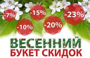 Весенний букет СКИДОК