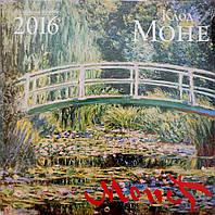 Календарь 2016 год Шедевры искусства Клод Моне Японский мостик