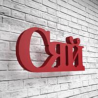 "Слово из пенополистирола ""Сяй"". Декоративная надпись на стену размером 635х300х45 мм. Декор для фотозоны"
