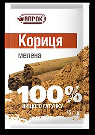 """Кориця мелена """"Впрок"""" 15 г"""