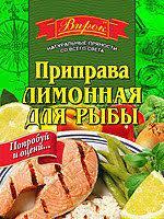 "Приправа до риби лимонна ""Впрок"" 30г"