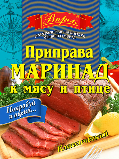 """Приправа Маринад для м'яса та птиці """"Впрок"""" 30г класичний, спробуй та зацінуй"""