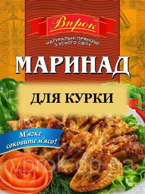 """Приправа маринад для курки """"Впрок"""" 30г м`яке, соковите м`ясо"""