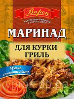 "Приправа маринад для курки гриль ""Впрок"" 30г м`яке, соковите м`ясо"