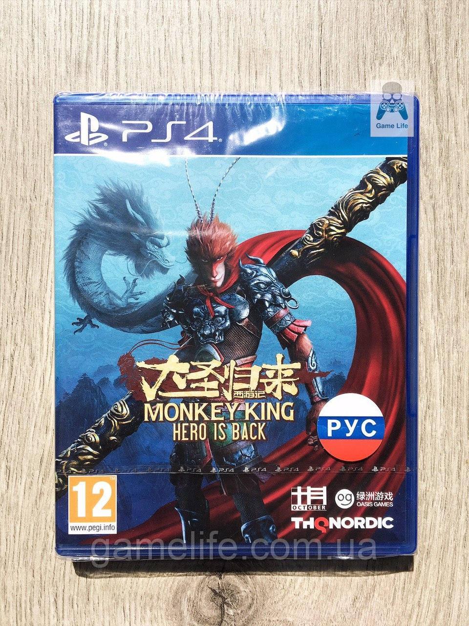 Monkey King Hero is Back (рус.) PS4