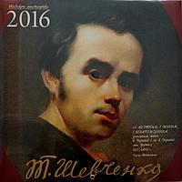Календарь 2016 год Шедевры искусства Т. Г. Шевченко