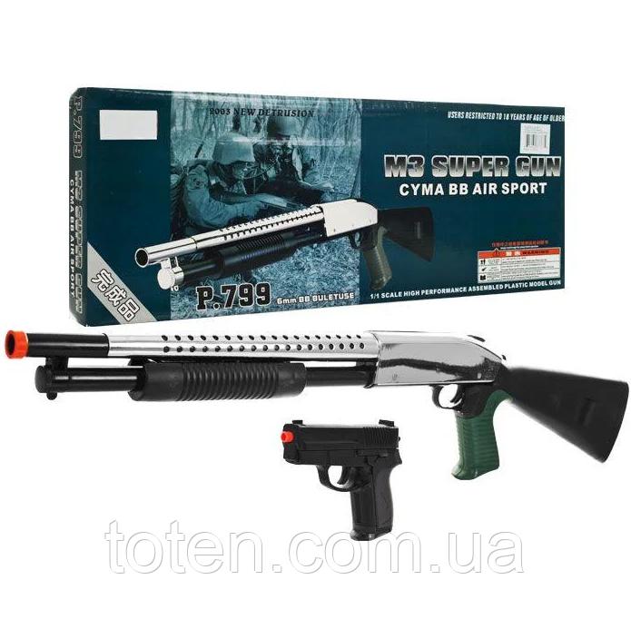 Автомат Р. 799 CYMA рушницю з пістолетом і кульками