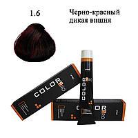 Стойкая крем краска для волос 1.6 Черно-красный дикая вишня Color Pro Hair Color Cream 100 ml
