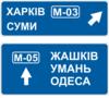 5.52. Дорожный знак .Предварительный указатель направления .Информационно-указательные знаки .ДСТУ