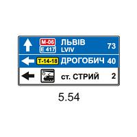 5.54.Дорожный знак .Указатель направлений.Информационно-указательные знаки .ДСТУ
