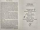 Тореадори з Васюківки. Книга Всеволода Нестайко, фото 3