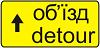 5.57.1-3.Дорожный знак .Направление объезда.Информационно-указательные знаки .ДСТУ