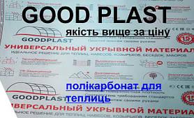 Поликарбонат GOOD PLAST- 8 лет гарантии (стандарт)