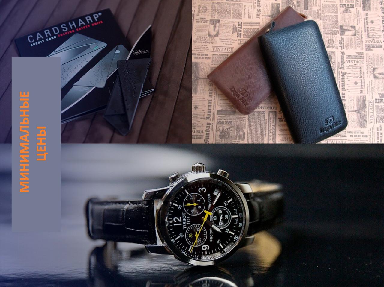 Мужской набор № 2 (Наручные часы+Мужской клатч+...)