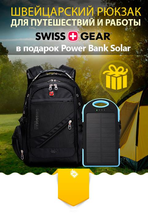 Рюкзак SwissGear + Power Bank Solar
