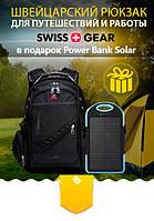 Рюкзак SwissGear + Power Bank Solar, фото 1