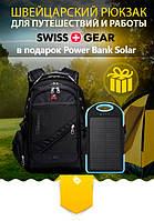 Рюкзак SwissGear + Power Bank Solar