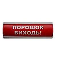 Оповещатель свето-звуковой ОСЗ-6 ПОРОШОК ВИХОДЬ!