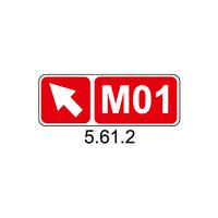 5.61.2.Дорожный знак .Номер дороги, маршрута.Информационно-указательные знаки .ДСТУ