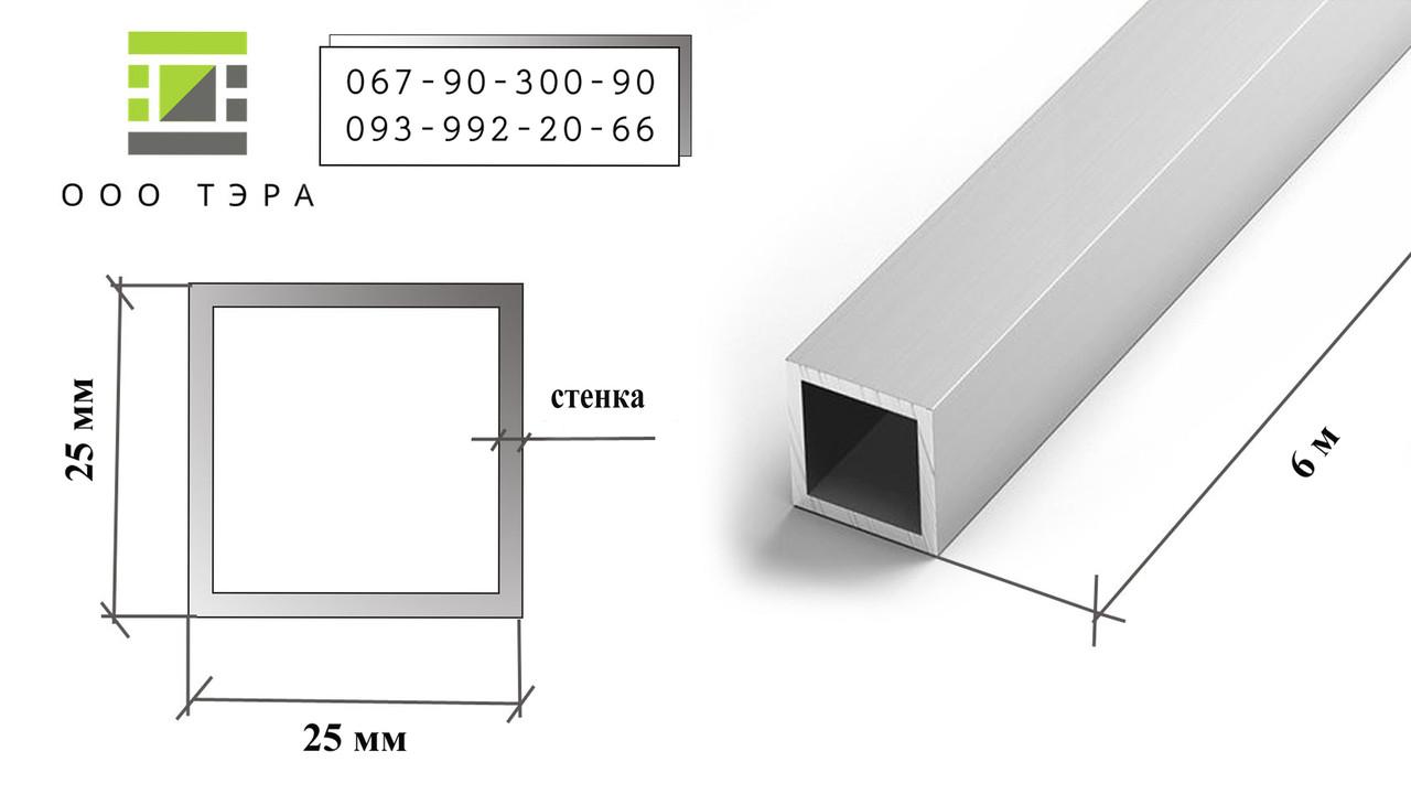 Труба  квадратная  алюминиевая 25х25 мм 6060 Т6 25х25х1.5; 25х25х2; 25х25х3 мм АД31Т