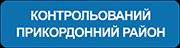 5.73.Дорожный знак .Начало контролируемого пограничного района.Информационно-указательные знаки .ДСТУ