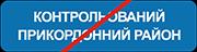 5.74.Дорожный знак .Конец контролируемого пограничного района.Информационно-указательные знаки .ДСТУ