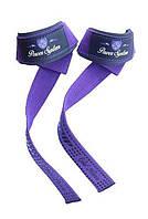 Лямки для штанги 2 шт. 15 см страховочные кистевые спортивные POWER SYSTEM Хлопок Фиолетовый (PS-3420_Purple)