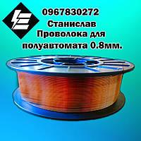 Сварочная проволока омедненная Св08Г2С (0,8 и 1 мм 5кг)