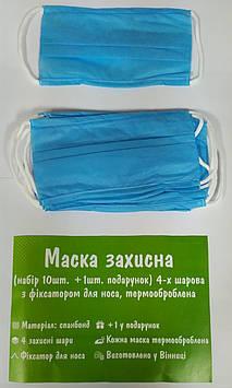 Маска захисна (набір 10шт+1шт подарунок) 4-х шарова з фіксатором для носа, термооброблена
