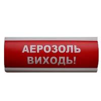 Оповещатель свето-звуковой ОСЗ-10 АЕРОЗОЛЬ ВИХОДЬ!