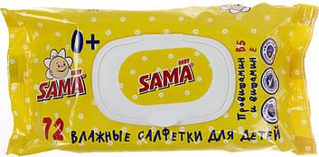 "Серветки вологі дит. ""Sama"" Baby (72шт) з клапаном №7018(24)"