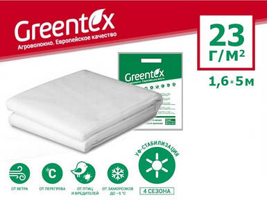 Агроволокно GREENTEX p-23 - 23 г/м², 1,6 x 5 м белое в пакете
