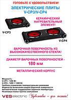 Керамическая электрическая плита ves electric V-CP 3