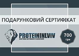 Електронний подарунковий сертифікат 700 грн