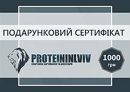 Електронний подарунковий сертифікат 1000 грн
