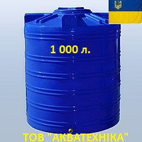 Емкость для воды 1000 л. двухслойная или односл. (1 куб) вертикальная пластиковая.