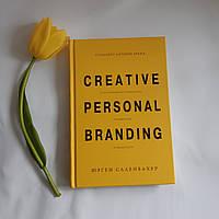 Бизнес книга Создай свой личный бренд