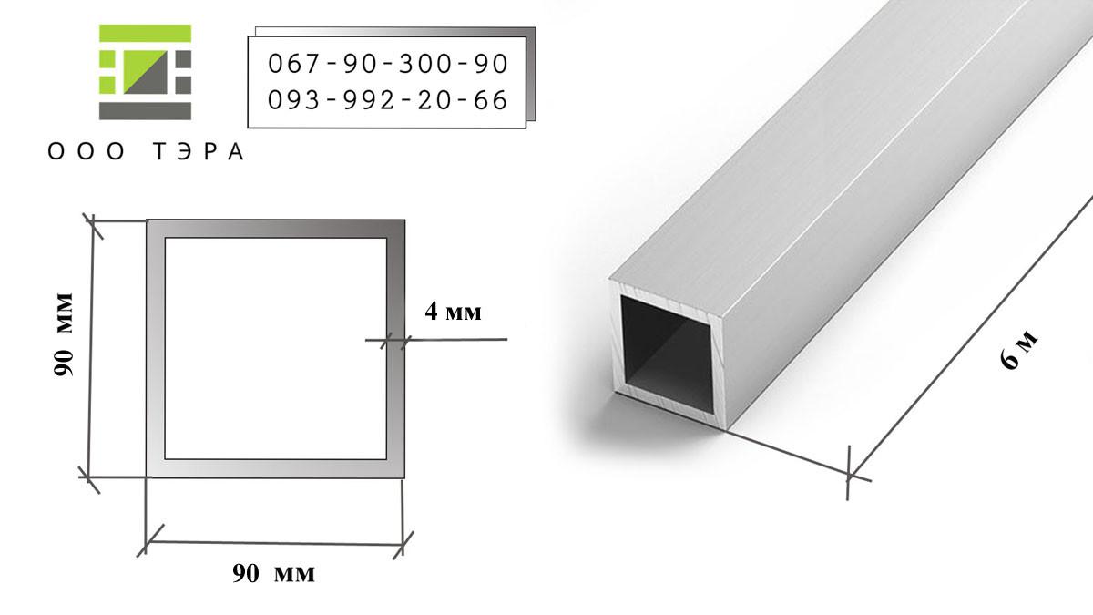 Алюминиевая квадратная труба 90х90х4 мм 6060 Т6 профиль АД31Т, экструзия