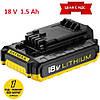 Аккумуляторная батарея STANLEY SB20S, 18 В, 1.5 Ач, время зарядки 60 мин, вес 0.40 кг