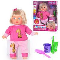 Интерактивная кукла Limo Toy Милашка M 2137 RI