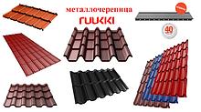 Металочерепиця | RUUKKI | Копилов