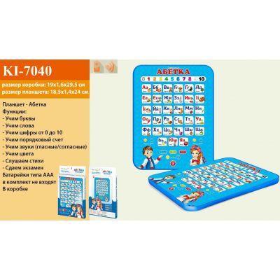 Планшет KI-7040 (96шт) батар, на укр, обучение, буквы, цвета, счет, в кор.24*18.5*1.5