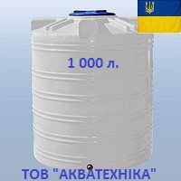 Емкость для воды 1000 л. двухслойная или односл. (1 куб) вертикальная пластиковая. Бак для воды 1000 литров.